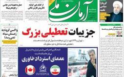 عناوین روزنامه های سیاسی - سهشنبه 27 آبان 1399,روزنامه,روزنامه های امروز,اخبار روزنامه ها