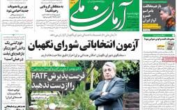 عناوین روزنامه های سیاسی چهارشنبه 28 آبان 1399,روزنامه,روزنامه های امروز,اخبار روزنامه ها