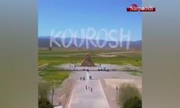 فیلم/ هفتم آبان، روز بزرگداشت کوروش کبیر