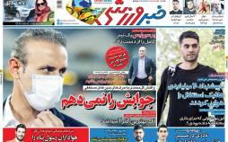 عناوین روزنامه های ورزشی دوشنبه 5 آبان 1399,روزنامه,روزنامه های امروز,روزنامه های ورزشی