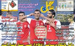 عناوین روزنامه های ورزشی چهارشنبه 7 آبان 1399,روزنامه,روزنامه های امروز,روزنامه های ورزشی