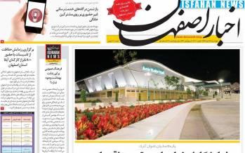 عناوین روزنامه های استانی چهارشنبه 14 آبان 1399,روزنامه,روزنامه های امروز,روزنامه های استانی