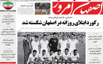 عناوین روزنامه های استانی چهارشنبه 21 آبان 1399,روزنامه,روزنامه های امروز,روزنامه های استانی