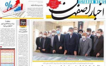عناوین روزنامه های استانی شنبه 24 آبان 1399,روزنامه,روزنامه های امروز,روزنامه های استانی