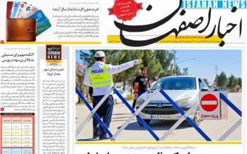 عناوین روزنامه های استانی چهارشنبه 28 آبان 1399,روزنامه,روزنامه های امروز,روزنامه های استانی