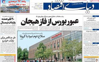عناوین روزنامه های اقتصادی سهشنبه 27 آبان 1399,روزنامه,روزنامه های امروز,روزنامه های اقتصادی