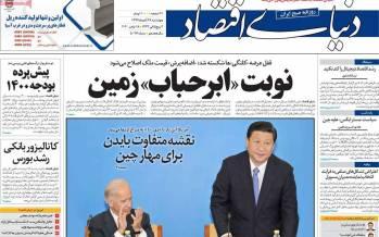 عناوین روزنامه های اقتصادی چهارشنبه 28 آبان 1399,روزنامه,روزنامه های امروز,روزنامه های اقتصادی