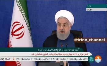 فیلم/ روحانی: تحریم نتوانسته ما را تسلیم کند و مردم عزیز از این مشکلات عبور خواهند کرد!