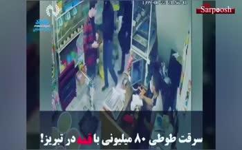 فیلم/ سرقت طوطی ۸۰ میلیون با قمه در تبریز