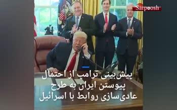 فیلم/ ترامپ: شاید ایران هم به روند عادی سازی روابط با اسرائیل پیوست