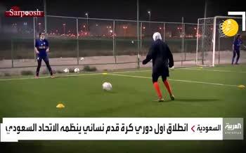 فیلم/ آغاز نخستین دوره لیگ فوتبال زنان در عربستان
