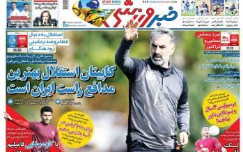 عناوین روزنامه های ورزشی پنجشنبه 29 آبان 1399,روزنامه,روزنامه های امروز,روزنامه های ورزشی