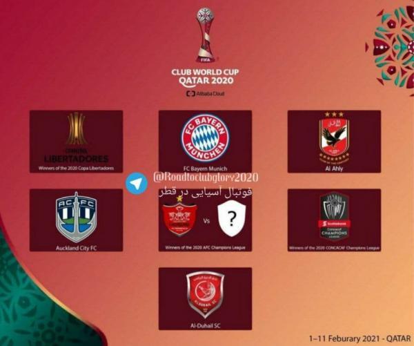 پوستر مربوط به مسابقه های جام جهانی باشگاه ه