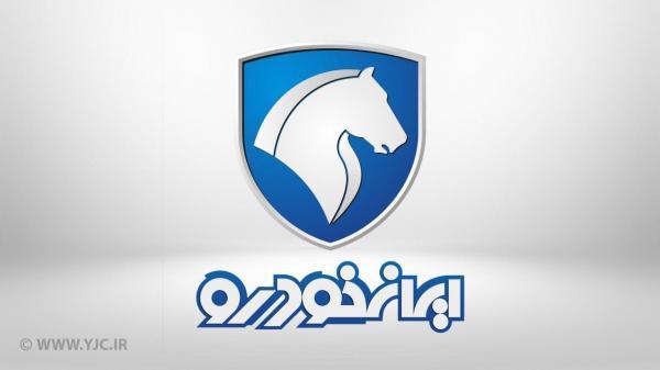 زمان قرعهکشی مرحله هشتم فروش فوق العاده ایران خودرو,اخبار خودرو,خبرهای خودرو,بازار خودرو