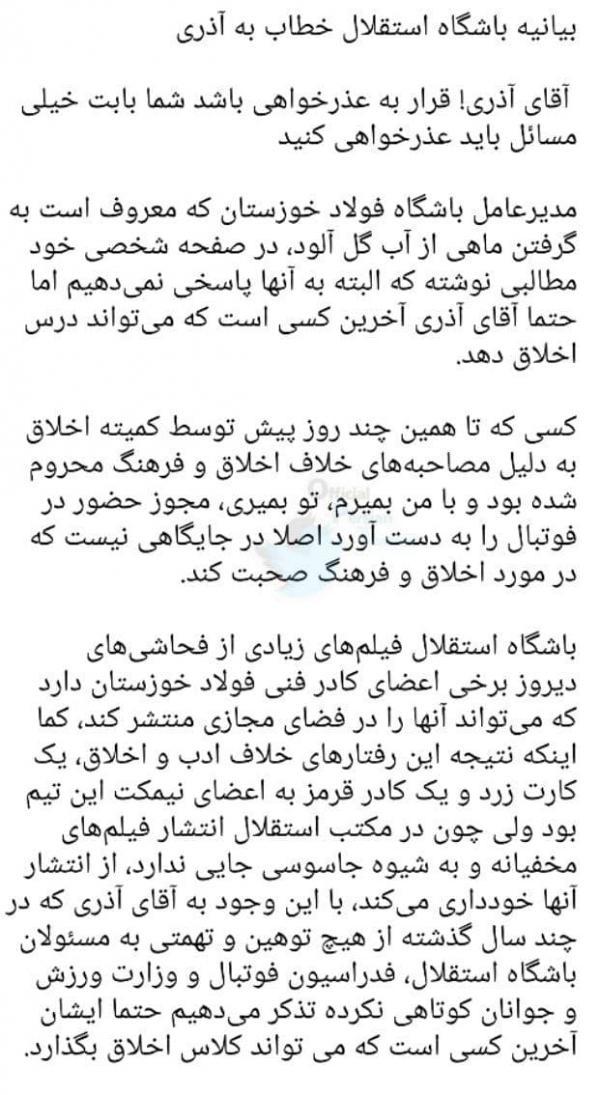 اذری وعمران زاده,اخبار فوتبال,خبرهای فوتبال,حواشی فوتبال