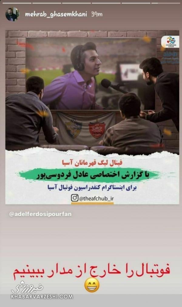 مهراب قاسمخانی,طعنه مهراب قاسمخانی به مدیر شبکه سه