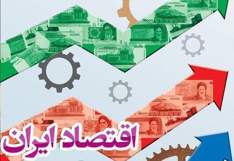 حسین راغفر,اخبار اقتصادی,خبرهای اقتصادی,اقتصاد کلان