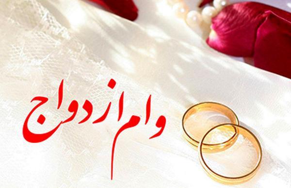 رقم وام ازدواج در سال 1400