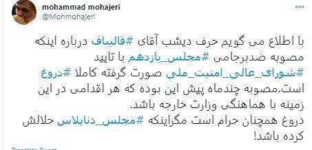واکنش علی مطهری و محمد مهاجری به طرح مجلس برای برجام