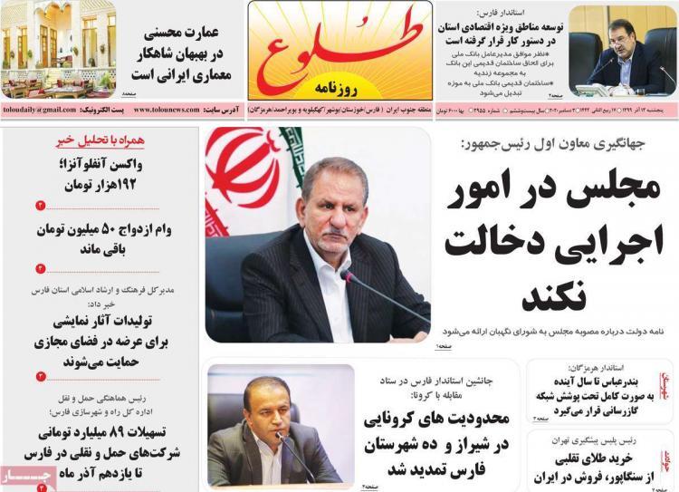 عناوین روزنامه های استانی پنجشنبه 13 آذر 1399,روزنامه,روزنامه های امروز,روزنامه های استانی