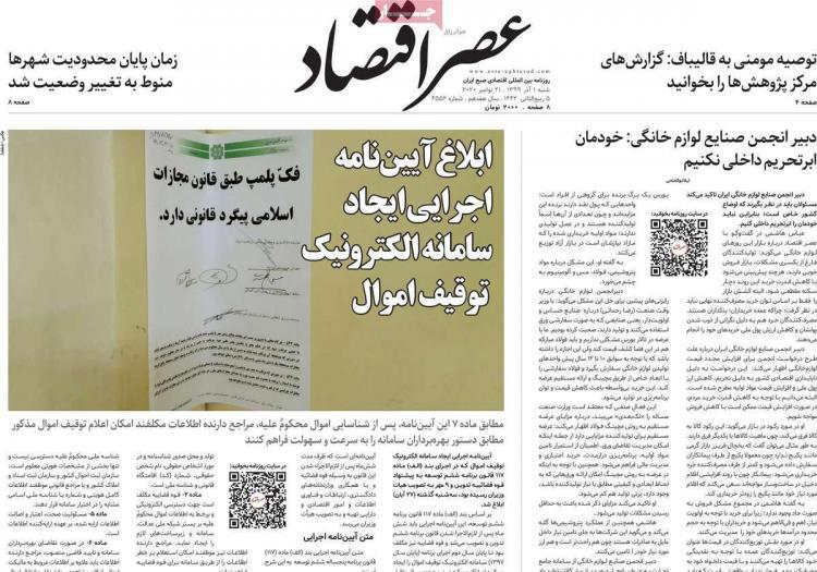 عناوین روزنامه های اقتصادی شنبه 1 آذر 1399,روزنامه,روزنامه های امروز,روزنامه های اقتصادی