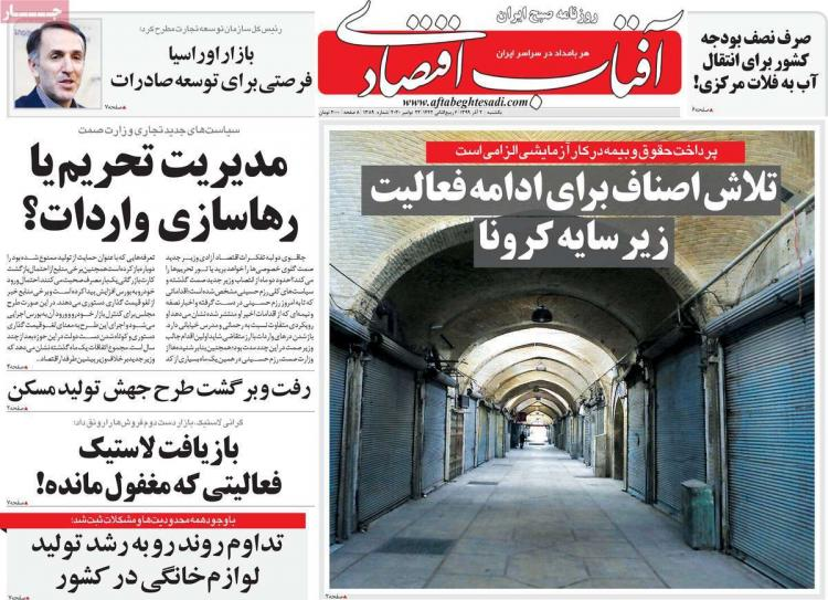 عناوین روزنامه های اقتصادی یکشنبه 2 آذر 1399,روزنامه,روزنامه های امروز,روزنامه های اقتصادی