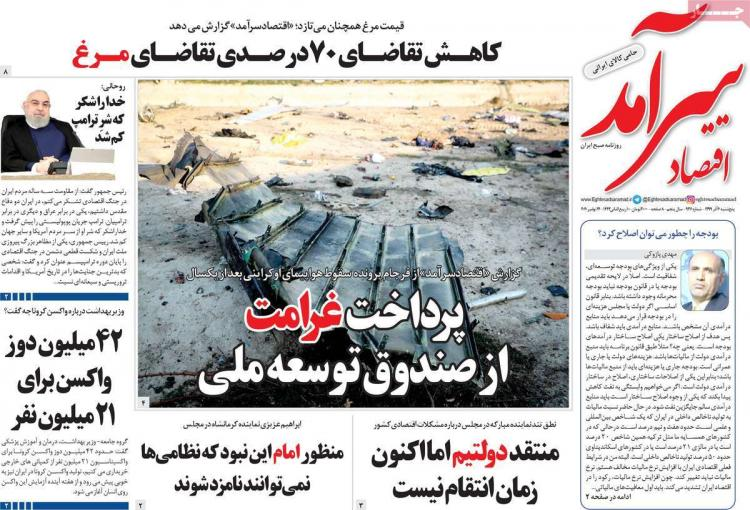 عناوین روزنامه های اقتصادی پنجشنبه 6 آذر 1399,روزنامه,روزنامه های امروز,روزنامه های اقتصادی