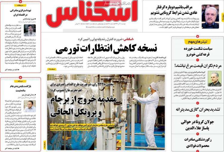 عناوین روزنامه های اقتصادی دوشنبه 10 آذر 1399,روزنامه,روزنامه های امروز,روزنامه های اقتصادی