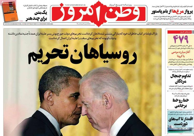 عناوین روزنامه های سیاسی شنبه 1 آذر 1399,روزنامه,روزنامه های امروز,اخبار روزنامه ها