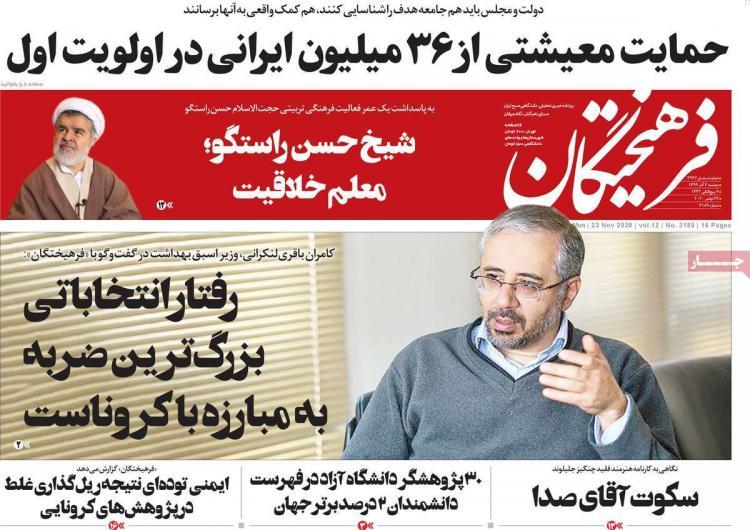 عناوین روزنامه های سیاسی دوشنبه 3 آذر 1399,روزنامه,روزنامه های امروز,اخبار روزنامه ها
