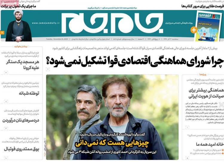 عناوین روزنامه های سیاسی سهشنبه 4 آذر 1399,روزنامه,روزنامه های امروز,اخبار روزنامه ها