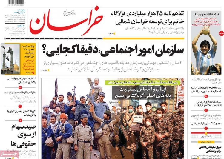 عناوین روزنامه های سیاسی پنجشنبه 6 آذر 1399,روزنامه,روزنامه های امروز,اخبار روزنامه ها