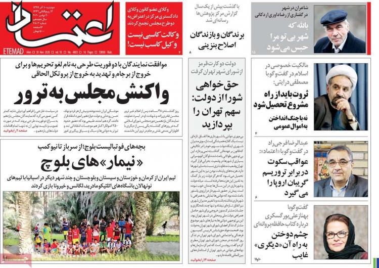 عناوین روزنامه های سیاسی - دوشنبه 10 آذر 1399,روزنامه,روزنامه های امروز,اخبار روزنامه ها