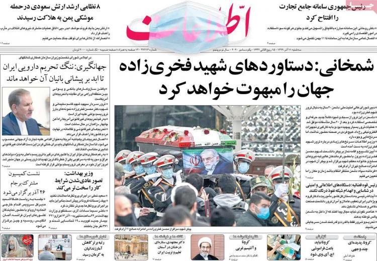 عناوین روزنامه های سیاسی سهشنبه 11 آذر 1399,روزنامه,روزنامه های امروز,اخبار روزنامه ها