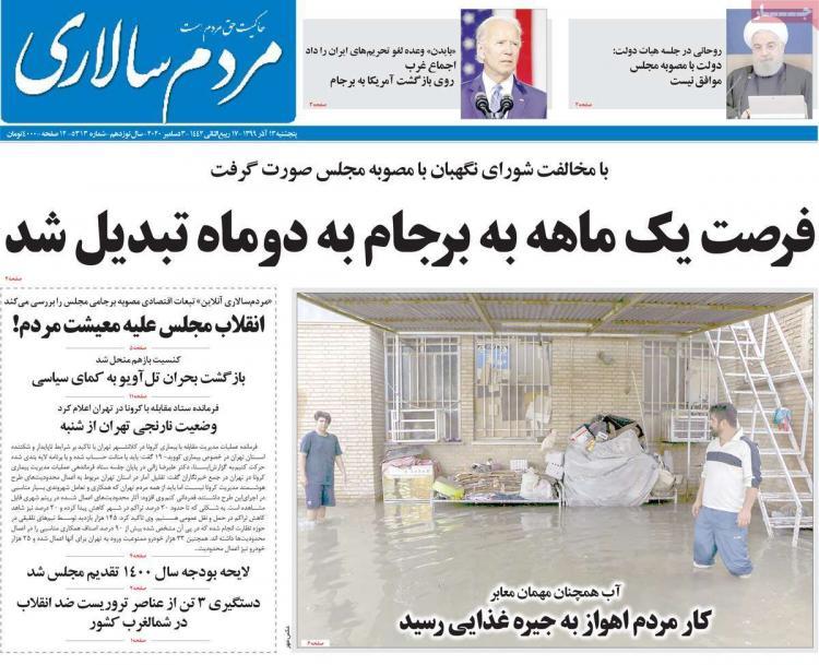 عناوین روزنامه های سیاسی پنجشنبه 13 آذر 1399,روزنامه,روزنامه های امروز,اخبار روزنامه ها