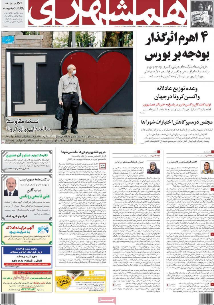 عناوین روزنامه های سیاسی شنبه 15 آذر 1399,روزنامه,روزنامه های امروز,اخبار روزنامه ها