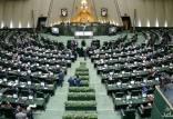 خروج مجلس از برجام