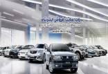 ایران خودرو,پیش فروش محصولات ایران خودرو
