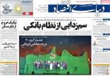 عناوین روزنامه های اقتصادی دوشنبه 3 آذر 1399,روزنامه,روزنامه های امروز,روزنامه های اقتصادی