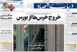 عناوین روزنامه های اقتصادی سهشنبه 11 آذر 1399,روزنامه,روزنامه های امروز,روزنامه های اقتصادی