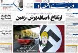 عناوین روزنامه های اقتصادی چهارشنبه 12 آذر 1399,روزنامه,روزنامه های امروز,روزنامه های اقتصادی