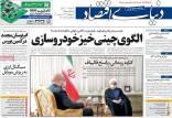 عناوین روزنامه های اقتصادی شنبه 15 آذر 1399,روزنامه,روزنامه های امروز,روزنامه های اقتصادی