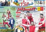 عناوین روزنامه های ورزشی یکشنبه 2 آذر 1399,روزنامه,روزنامه های امروز,روزنامه های ورزشی