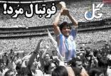 عناوین روزنامه های ورزشی پنجشنبه 6 آذر 1399,روزنامه,روزنامه های امروز,روزنامه های ورزشی