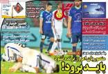 عناوین روزنامه های ورزشی چهارشنبه 12 آذر 1399,روزنامه,روزنامه های امروز,روزنامه های ورزشی