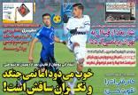 عناوین روزنامه های ورزشی پنجشنبه 13 آذر 1399