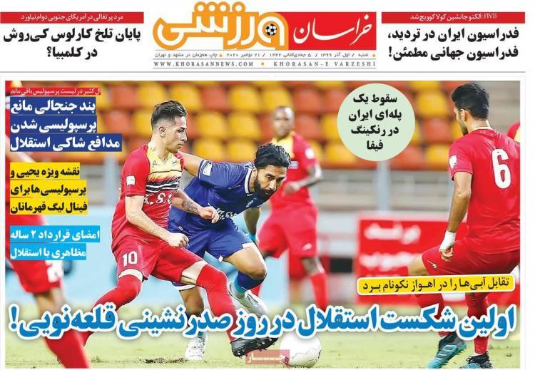 عناوین روزنامه های ورزشی شنبه 1 آذر 1399,روزنامه,روزنامه های امروز,روزنامه های ورزشی