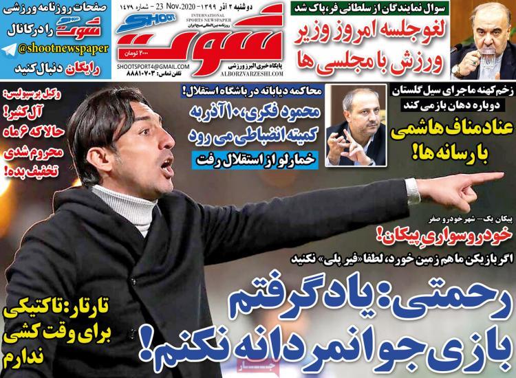 عناوین روزنامه های ورزشی دوشنبه 3 آذر 1399,روزنامه,روزنامه های امروز,روزنامه های ورزشی