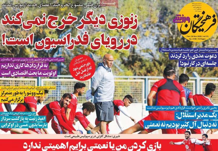 عناوین روزنامه های ورزشی سهشنبه 4 آذر 1399,روزنامه,روزنامه های امروز,روزنامه های ورزشی
