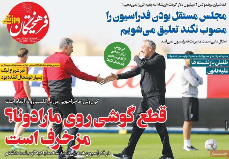 عناوین روزنامه های ورزشی دوشنبه 10 آذر 1399,روزنامه,روزنامه های امروز,روزنامه های ورزشی